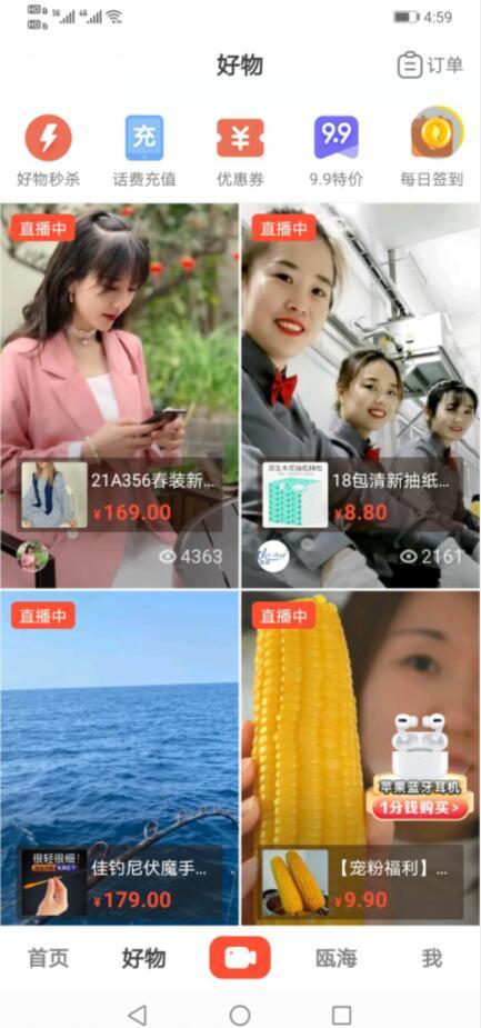 抖音火山版app下载,视频赚钱软件下载截图2