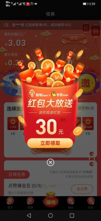 番柚短视频app下载,视频赚钱软件下载截图2