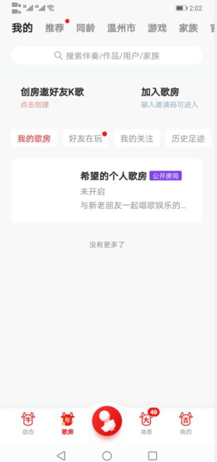 全民k歌app下载,视频+k歌,签到赚钱软件截图2