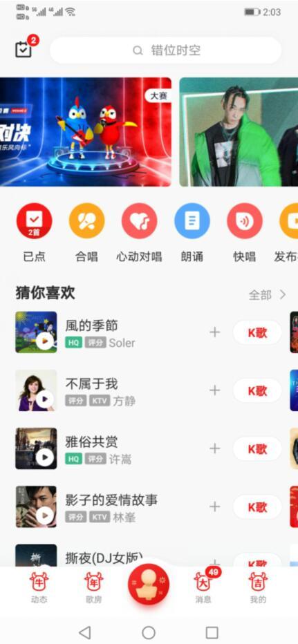 全民k歌app下载,视频+k歌,签到赚钱软件截图3