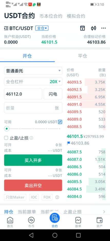 bitget交易所app下载,区块链币圈软件下载截图3