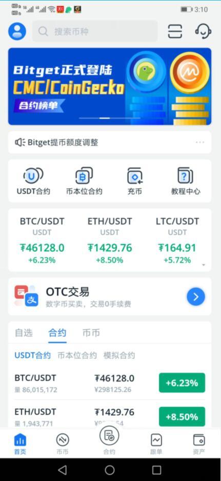 bitget交易所app下载,区块链币圈软件下载截图5
