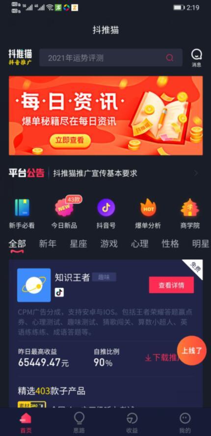 抖推猫app官方下载,视频赚钱软件下载截图1