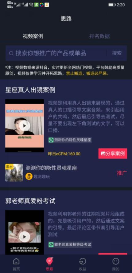 抖推猫app官方下载,视频赚钱软件下载截图2