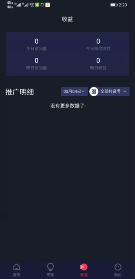 抖推猫app官方下载,视频赚钱软件下载截图3