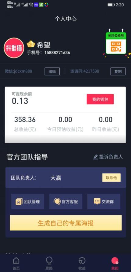 抖推猫app官方下载,视频赚钱软件下载截图4