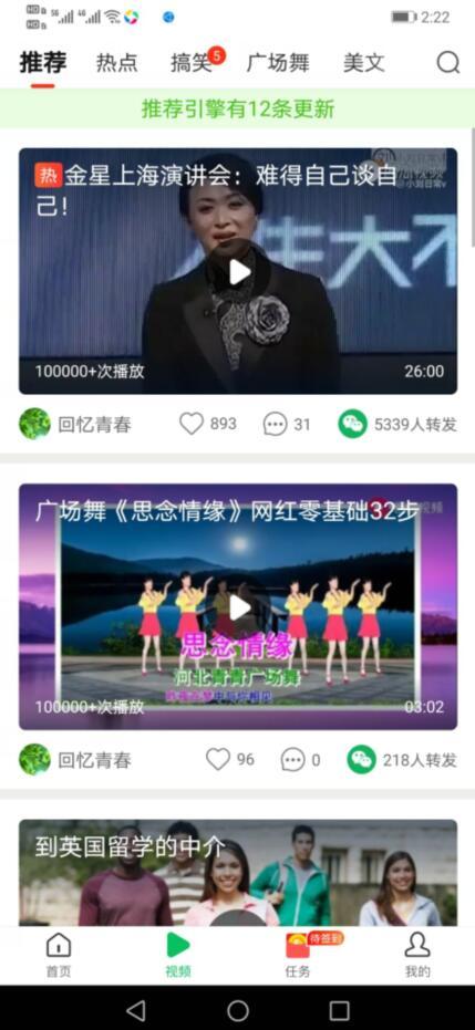 中青看点app下载,看新闻赚钱软件下载截图2