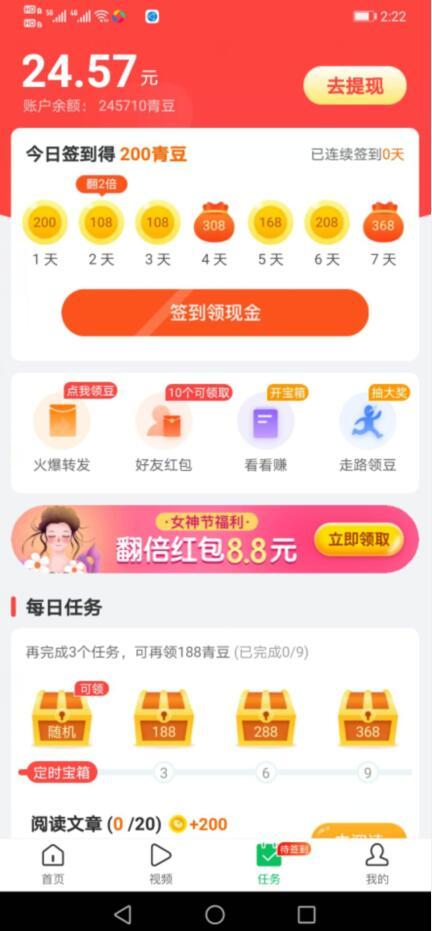 中青看点app下载,看新闻赚钱软件下载截图3