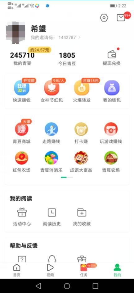 中青看点app下载,看新闻赚钱软件下载截图4