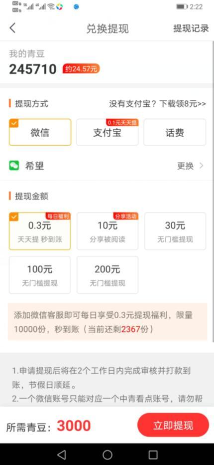 中青看点app下载,看新闻赚钱软件下载截图5