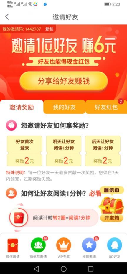中青看点app下载,看新闻赚钱软件下载截图6