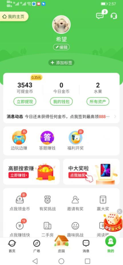 星球庄园app下载,种水果赚钱游戏软件截图5