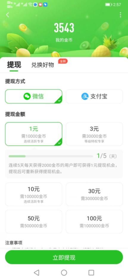 星球庄园app下载,种水果赚钱游戏软件截图6