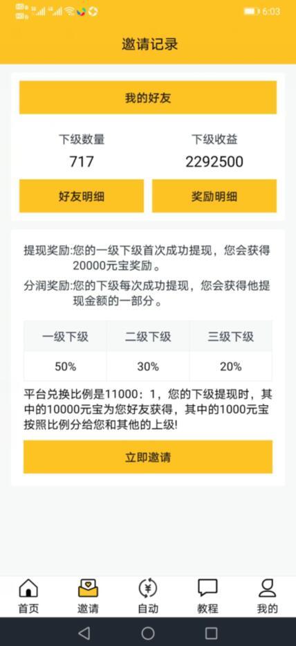 快赞app下载,自动挂机点赞赚钱软件下载截图2