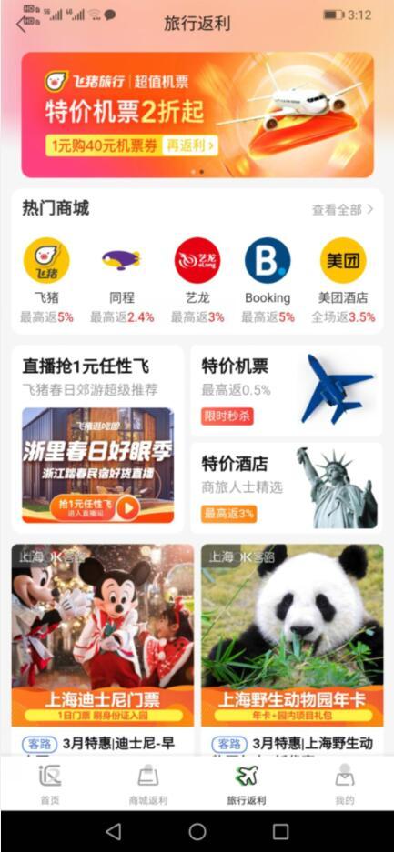 返利网app下载,手机购物返利软件下载截图3