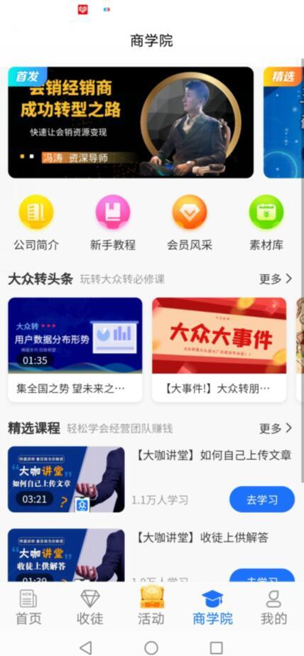 大众转app下载,手机转发文章赚钱软件下载截图4
