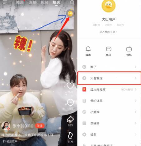抖音火山版app火苗管理